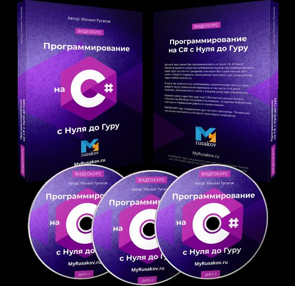 Программирование на C# с Нуля до Гуру