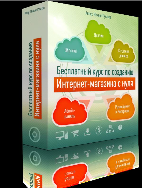 Бесплатные уроки по созданию Интернет-магазина с нуля