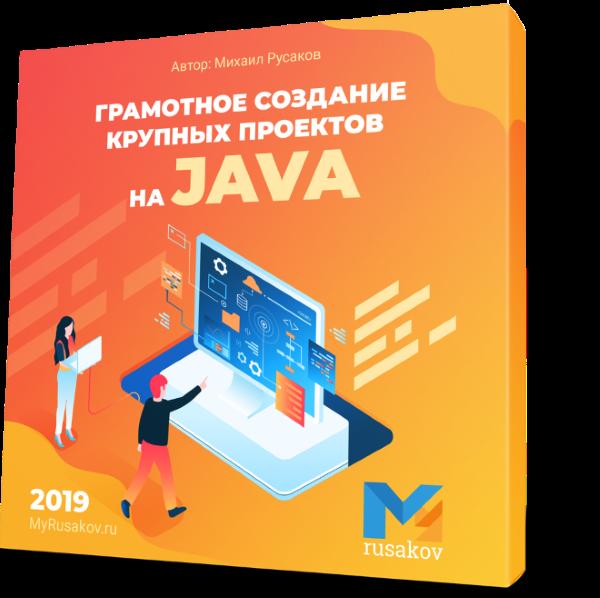 Как создаются сложные проекты на Java?