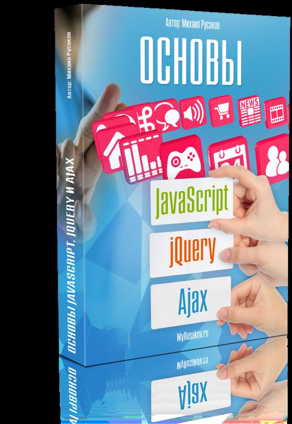 Основы JavaScript, jQuery и Ajax
