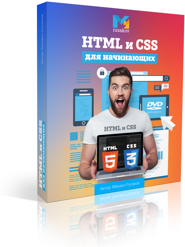HTML и CSS для начинающих