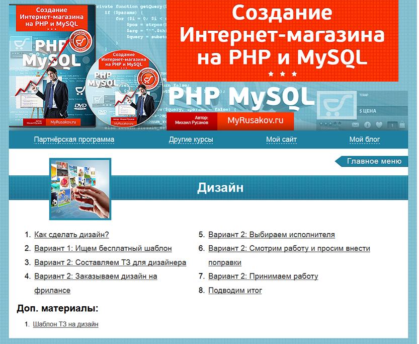 Как сделать дизайн сайта php как сделать карту для сайта на яндексе