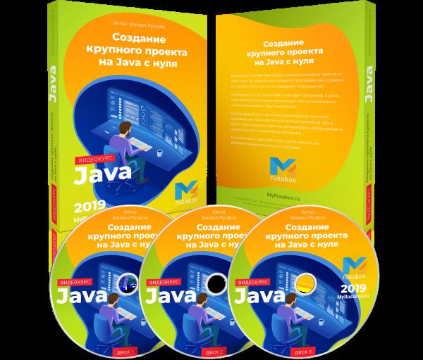 Создание крупного проекта на Java с Нуля