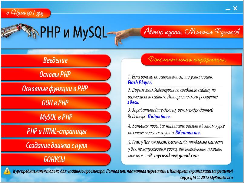 Создания сайта на php уроки сайт управляющих компаний города архангельска