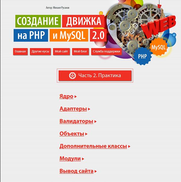 Создание движка сайта php группа компаний титан официальный сайт тверь