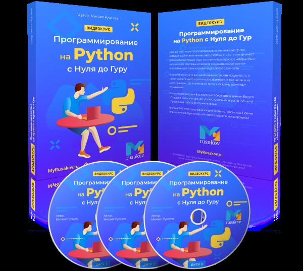 Подробный видеокурс по Python