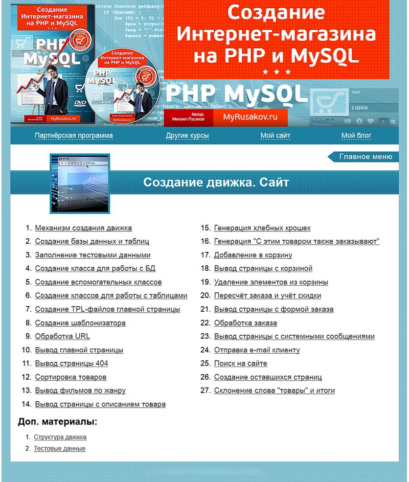 Создание интернет магазина скрипт интернет магазина регистрация в каталогах статьей